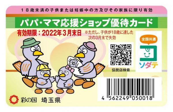 埼玉県 パパ・ママ応援ショップ優待カード