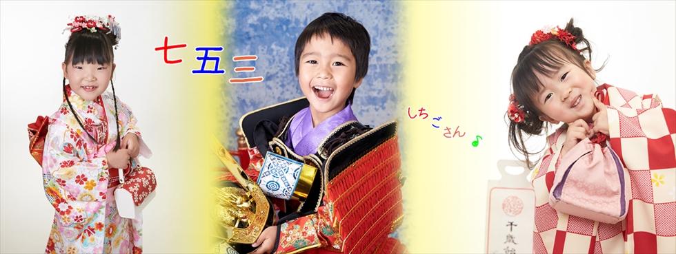 shichigosan-3